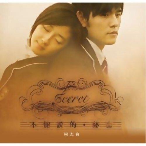 周杰倫 (Jay Chou) - 不能說的祕密電影原聲帶