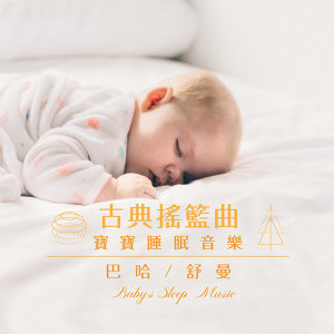寶寶睡眠❤️冠軍搖籃曲❤️古典音樂