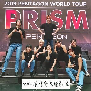 PENTAGON World Tour【PRISM】in Taipei