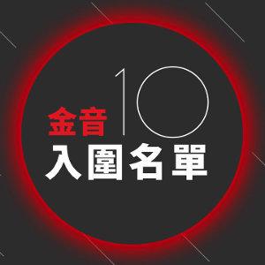 【金音10】派歌金音獎入圍歌曲彙集