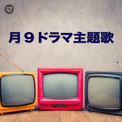 月9ドラマ主題歌