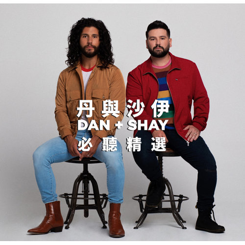 DAN+SHAY - TOP HITS
