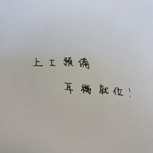 通勤順便充個電!(12/08更新)