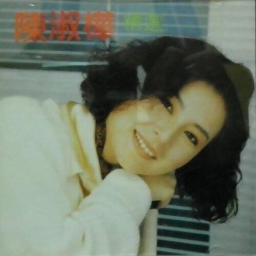 陳淑樺 (Sarah Chen) - 陳淑樺精選