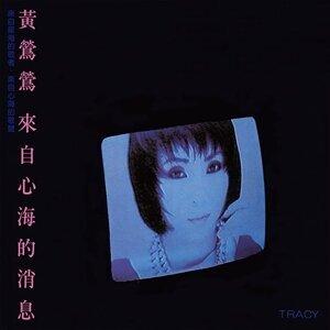 黃鶯鶯 (Tracy Huang) - 來自心海的消息 (1986黑膠)