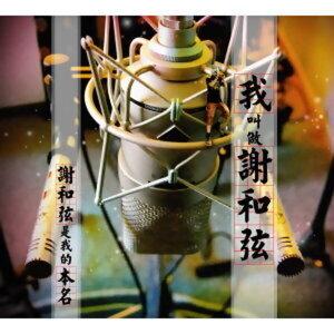 謝和弦 (R-chord) 歷年精選
