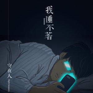 我睡不著也不留下你_ver1.0
