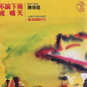 讀後歌單《不論下雨或 晴天—陳老闆唱片行》