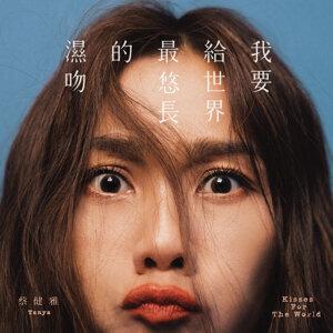 2019華語