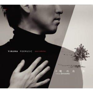 Yiruma  李閏瑉 Top 50
