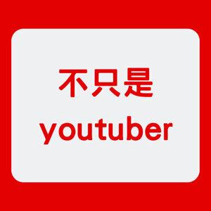 這些Youtuber的歌你有聽過嗎?