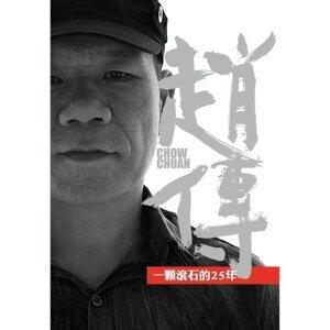 【經典懷舊】音樂大放送