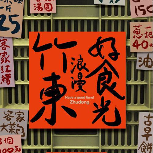 嗨起來!在浪漫竹東享受美食派對