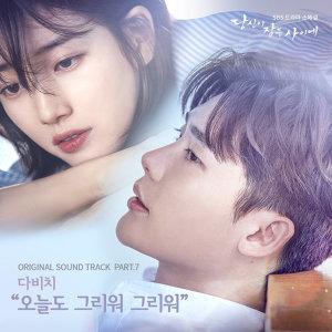 韓語收藏 第一章