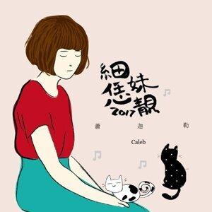 蕭迦勒 (Caleb) - 細妹恁靚2017