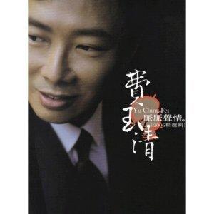 費玉清 (Fei Yu-Ching) - 脈脈聲情 - 2006精選輯 - single disc version