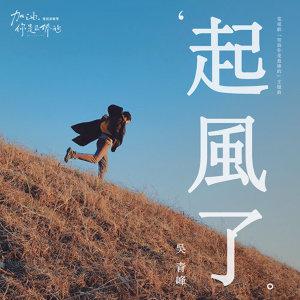 """吳青峰 - 起風了 - 電視劇""""加油你是最棒的""""主題曲"""