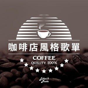 咖啡店風格歌單