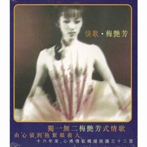 梅艷芳 (Anita Mui) - 情歌1