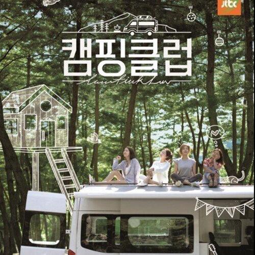 「Camping Club」配樂