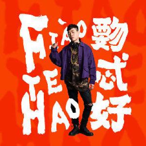 胡彥斌 (Tiger Hu) - 熱門歌曲