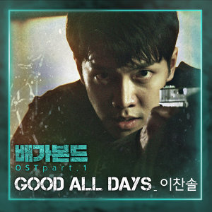 K-Drama Vagabond OST