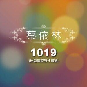 蔡依林20週年(177首經典歌曲)