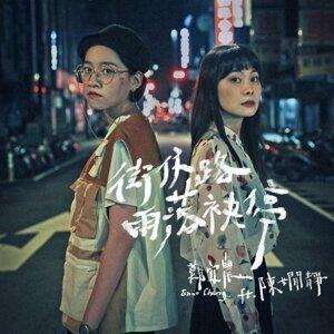 台語新歌日榜