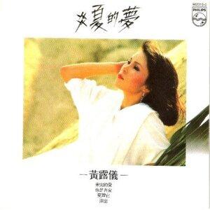 黃鶯鶯 (Tracy Huang) - 炎夏的夢