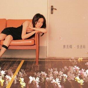 陳慧嫻 (Priscilla Chan)