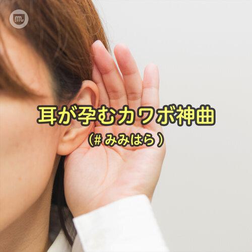 耳が孕むカワボ神曲(#みみはら)