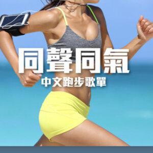 跑暈香港地🏃🏻♂️🏃🏻♀️