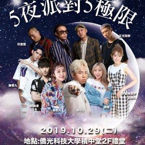 僑光科技大學55週年校慶演唱會