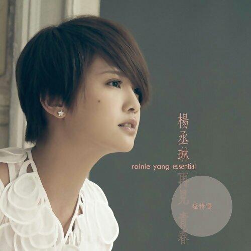 楊丞琳 - 杨丞琳 再见 青春 极精选 (Rainie Yang Essential)