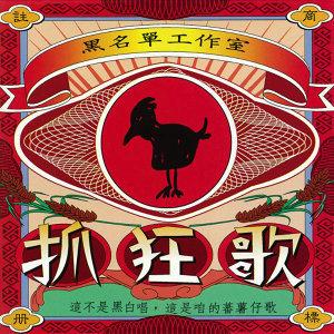 台語歌,向前走:新台語歌30年