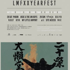 「LMF XX Year Fest 大懶堂二十祭」音樂會預習歌單