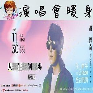 蕭煌奇【人生劇場放映中】台北小巨蛋演唱會 暖身歌單