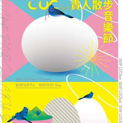 貴人散步&台南城市音樂節預習歌單