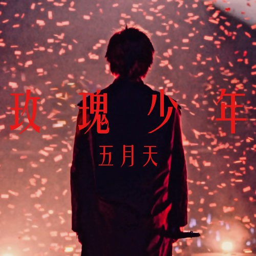 Because you listened to 轉眼(2018 自傳最終章) (Final Chapter)