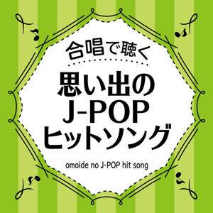 合唱で聴くJ-POPヒットソング