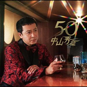 夜もヒッパレ的R40カラオケ定番曲 Vol.2
