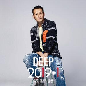 DEEP 2019+1 吳浩康演唱會預習歌單
