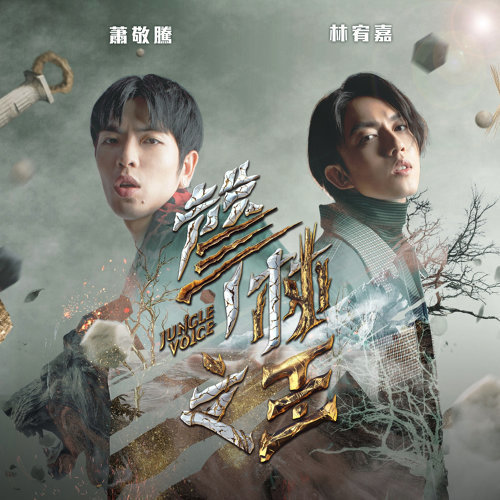 聲林之王2-演出曲目精選