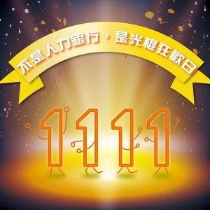 1111不是人力銀行,是光棍狂歡日