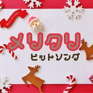 メリクリ クリスマスに聴きたいJ-Pop