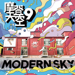 Various Artists - 摩登天空9