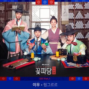花黨:朝鮮婚姻介紹所 韓劇原聲帶 (更新中
