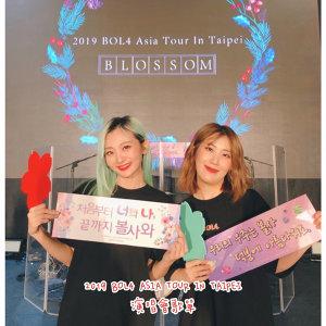 《2019 BOL4 ASIA TOUR IN TAIPEI》臉紅的思春期 演唱會歌單