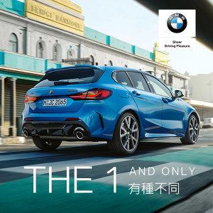 BMW 有種不同