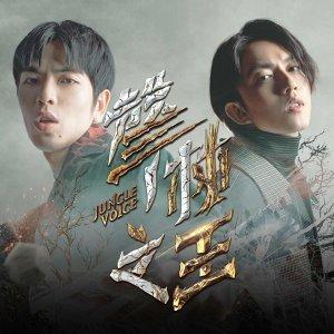 「聲林之王2」LIVE 精選輯